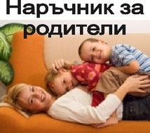 Наръчник за родители